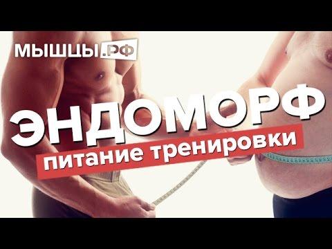 как похудеть эндоморфу мужчине