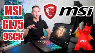 Обзор ноутбука MSI GL75 9SCK-010RU и лайфхаки покупок в Aliexpress Tmall