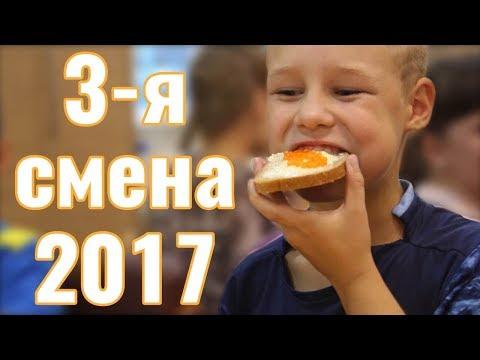 Детский Лагерь Звездный 3-я смена 2017   вся смена в одном видео