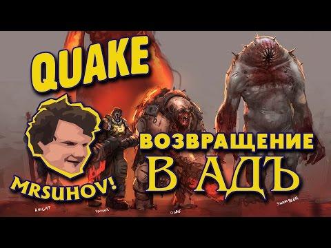 Прохождение Quake [Nightmare] - Эпизоды 1 и 2.