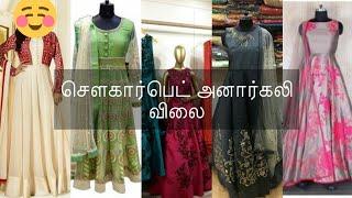 Floor length Anarkali suit price at sowkarpet/ latest diwali collection Anarkali at sowkarpet