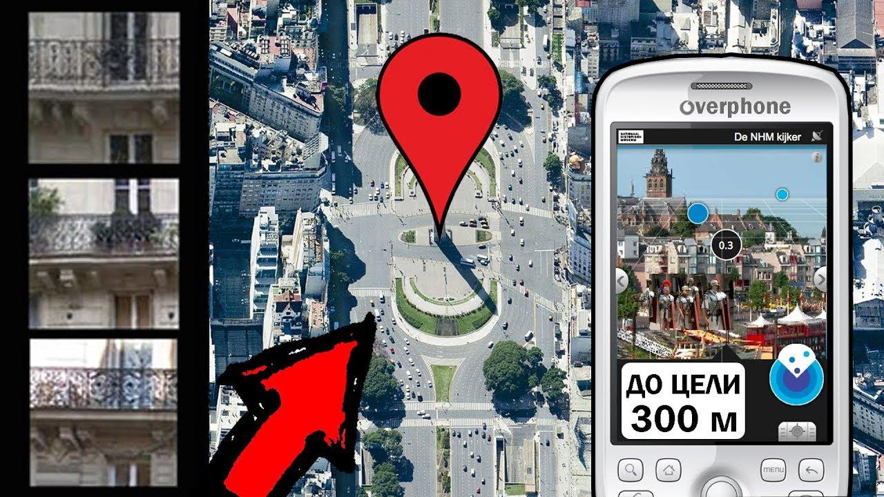 Как вычислить местоположение любого человека в интернете