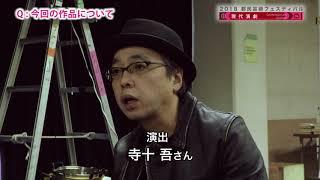 プロデューサー:名取敏行さん、演出:寺十 吾さんインタビュー https:/...