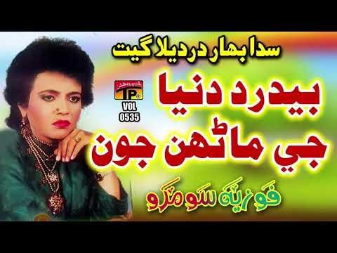 Bedard Duniya Ji Marhan - Fozia Soomro - Sindhi Hits Old Song - Best Sindhi Song - TP Sindhi