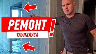 Дизайн и ремонт таунхауса от Алексея Земскова