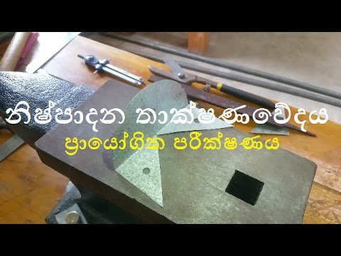 production technology - Advance Level - Engineering Technology Practicals (In Sinhala)