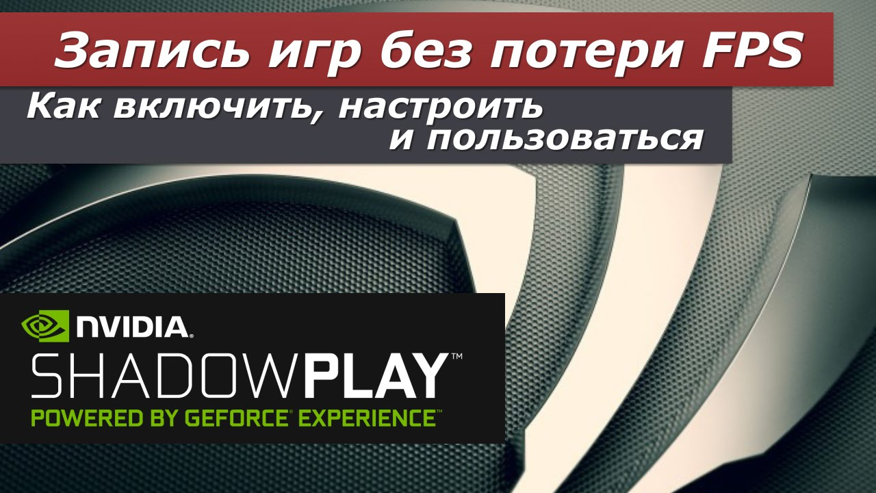 Nvidia ShadowPlay — как начать пользоваться программой.