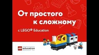 LEAS - программы дополнительного образования LEGO Education