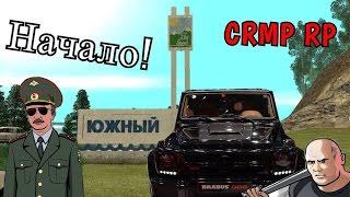 GTA [CRMP-RP] (Server 3)-Начало!#1