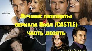 Лучшие моменты сериала Касл (CASTLE) часть 10