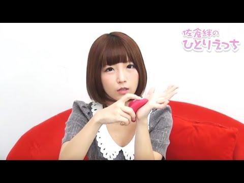 【佐倉絆のひとりえっち】タッチセンサーで操作するクリバイブ「NomiTang ベターザンチョコレート2」