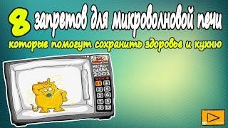 DIY:На что способна микроволновка! 8 запретов для микроволновой печи,НЕ ПОВТОРЯТЬ! Галилео