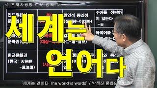 [인류학토크 98회] '세계는 언어다 The w…