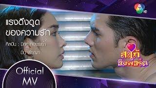 มิน พีชญา [Official MV]