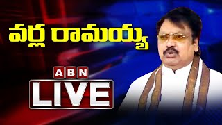 Varla Ramaiah Press Meet Over Reducing Security For Chandrababu Naidu LIVE | ABN LIVE