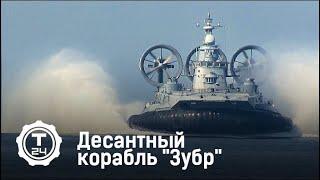 "Десантный корабль ""Зубр"" | Самый-самый | Т24"