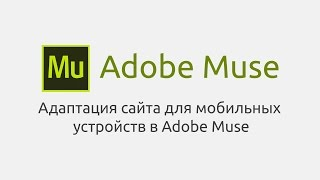 видео Оптимизация сайт под мобильные устройства