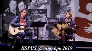 видео: Кира Малыгина при участии Льва Кузнецова - получасовка на слете KSPUS, сентябрь 2019
