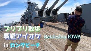 【ブリ散歩】戦艦アイオワをご案内!