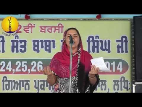 Sant Baba Sucha Singh ji - 12th Barsi (2014) :  kavi : Bibi Amrinderpreet Kaur : San