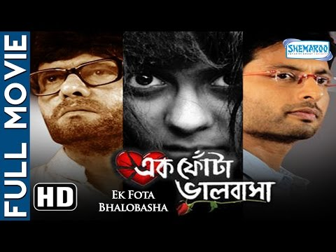 Ek Fota Bhalobasa (HD) - Superhit Bengali...