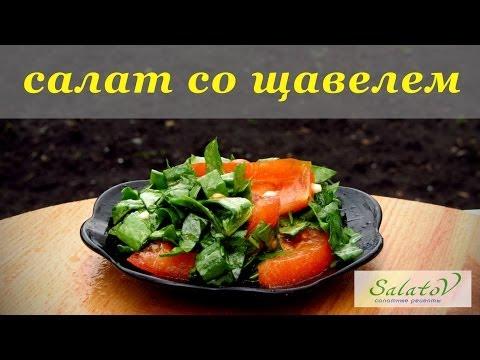 рецепт Салат из щавеля