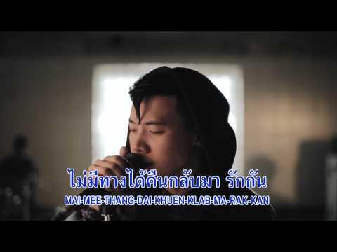 หนึ่งคำว่ารัก : SPF (Karaoke)