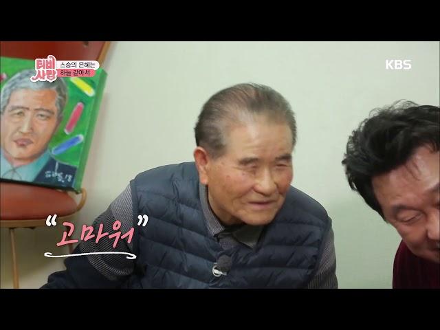 TV는 사랑을 싣고-추운 겨울 선생님을 위해 준비한 선물.20190118
