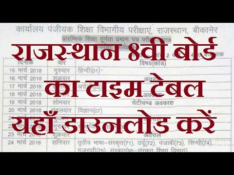Rajasthan board 8th class time table 2018 8 for 8th board time table