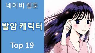 [네이버 웹툰] 발암 캐릭터 TOP 19