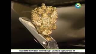 Новый лимузин Путина за 70 млн  рублей