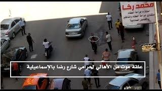 شاهد| علقة موت من الأهالي لحرامي شارع رضا بالاسماعيلية