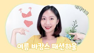 패션하울 154/40kg 키작은여자 하이맵시의 여름옷 …
