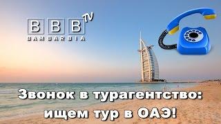 Звонок в турагентство: как купить горящий тур в ОАЭ(, 2016-11-07T13:45:55.000Z)