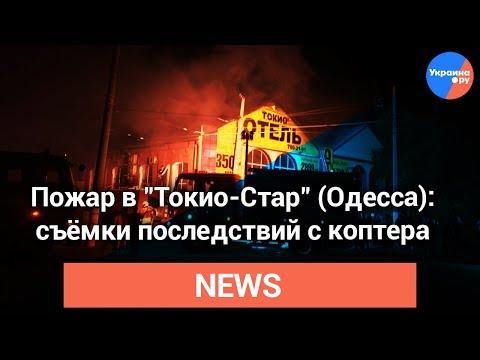 """Пожар в """"Токио-Стар"""" (Одесса): съёмки последствий с коптера"""