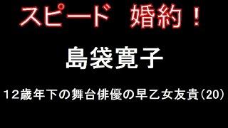 島袋寛子 スピード婚約!12歳年下早乙女友貴(20)。SPEEDのヒロこ...