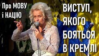 Про українську мову та українську націю • ІРИНА ФАРІОН та її слова яких бояться в Кремлі / 1.10.2016