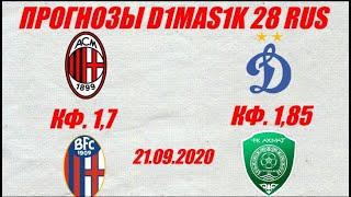 Фото Милан - Болонья / Динамо Москва - Ахмат | Прогноз на матчи 21 сентября 2020.
