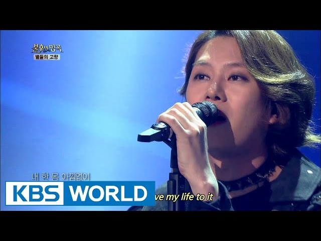 Kim Heechul & Kim Jungmo - Spring Days of My Life | 김희철 & 김정모 - 내 생에 봄날은 [Immortal Songs 2]