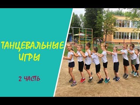Танцевальные игры с детьми 5-7 лет. 2 часть, д/с 273 г. Минска.