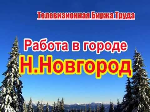 12 декабря 08 30, 17 40 РАБОТА В НИЖНЕМ НОВГОРОДЕ