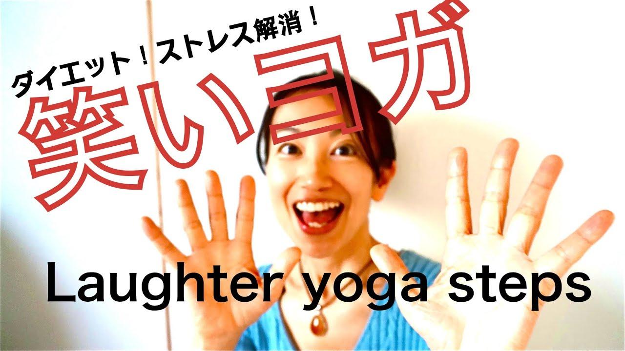 【笑える】運動不足・ダイエット・ウツ対策♡笑いヨガ(ラフターヨガ) laughter yoga exercise