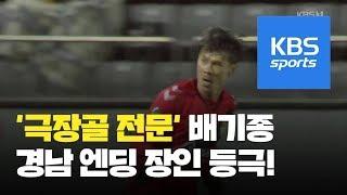축구선수야? 연기자야? '극장골 전문배우' 배기종 / KBS뉴스(News)
