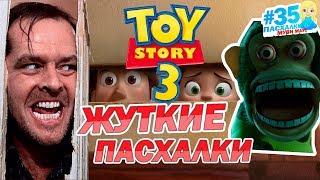 История Игрушек 3: Большой побег - жуткие ПАСХАЛКИ с Муви Маус #35 | Movie Mouse
