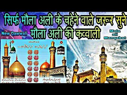 New Qawwali 2018 mola ali manqabat very heart touching songs by mola ali  qawwali