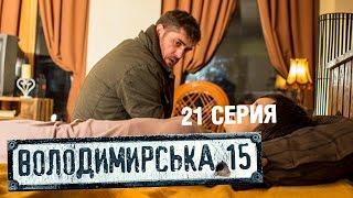 Владимирская, 15 - 21 серия | Сериал о полиции