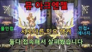 뮤 아크엔젤]이번엔 민요 랭커다! 올민첩 vs 민+에너…