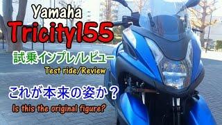 【速報~ヤマハ トリシティ155 試乗インプレ/レビュー】Yamaha Tricity155 Test ride/reveiw/试驾/ทบทวน