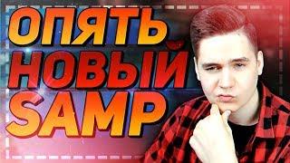 ВЫШЛА НОВАЯ ВЕРСИЯ САМПА (СКАЧАТЬ) // GTA SAMP UPDATE