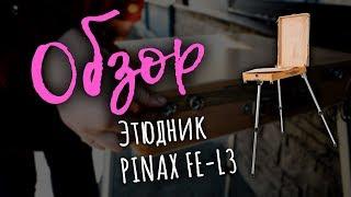 Обзор | Буковый этюдник PINAX FE-L3 | ArterShop